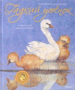 画像1: ロシアの絵本 みにくいあひるの子