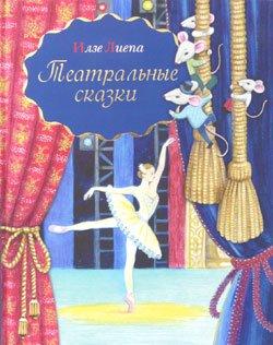 画像1: 【OUTLET3%OFF】ロシアの絵本 劇場の物語