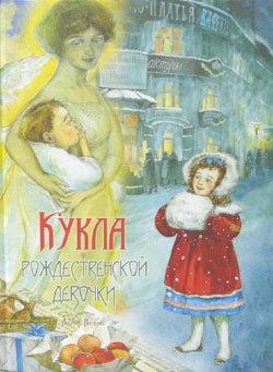 画像1: ロシアの絵本 人形とクリスマスの女の子