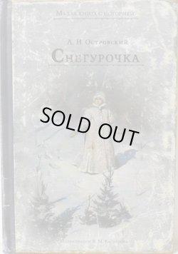 画像1: ロシアの絵本 Снегурочка スネグラーチカ・復刻本