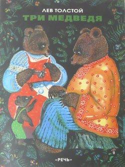 画像1: ロシアの絵本 3匹のくま (речь)