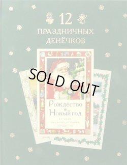 画像1: 【OUTLET5%OFF】ロシアの絵本 すばらしいクリスマスカード(12 праздничных денёчков)