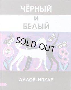 画像1: ロシアの絵本  黒と白 Черный и белый