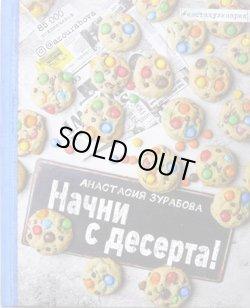画像1: ロシアのレシピ本 Начни с десерта! デザート