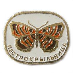 画像1: ソ連バッジ 63