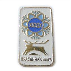 画像1: ソ連バッジ 54
