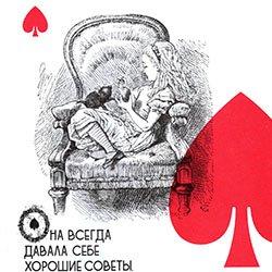 画像1: ロシアのノート 不思議の国のアリス Dタイプ