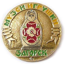 画像1: ソ連バッジ 98