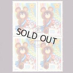 画像1: ロシアの切手 ミーシャ4枚セット